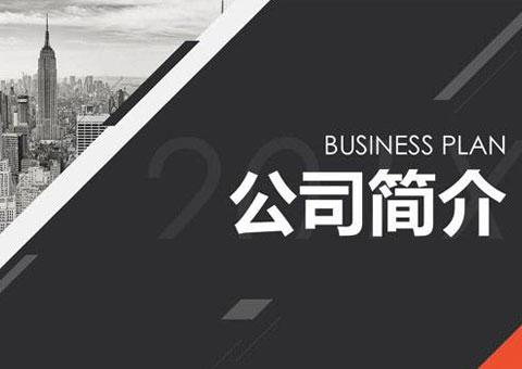 江阴典雅建材经营部公司简介